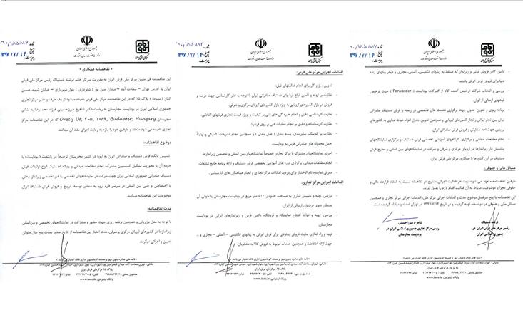 امضای تفاهم نامه برای توسعه، ترویج و فروش فرش دستباف ایران